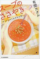 5_スープのささやき